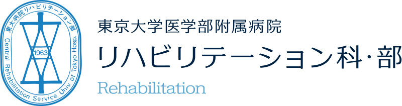 ロゴマーク:東京大学医学部附属病院 リハビリテーション科・部