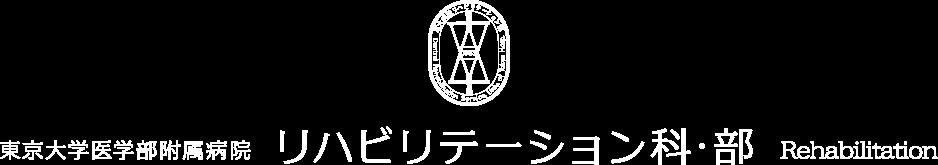 東京大学医学部附属病院 リハビリテーション科・部 Rehabilitation